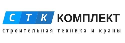 СТК-Комплект